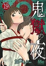 表紙: 鬼獄の夜 19 (マーガレットコミックスDIGITAL)   加藤キャシー