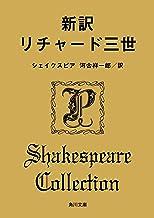 表紙: 新訳 リチャード三世 (角川文庫) | シェイクスピア