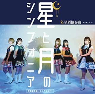 星と月のシンフォニア(初回限定盤)(DVD付)