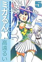 表紙: ミカるんX 5巻 | 高遠 るい