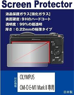 【強化ガラスフィルム 硬度9H 厚さ0.22mm 透明度99%】 OLYMPUS OM-D E-M1 Mark II専用 液晶保護ガラス(強化ガラスフィルム)