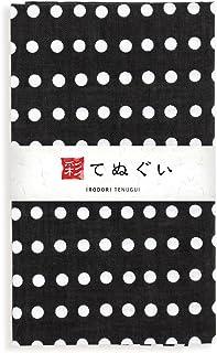 彩(irodori) 逆豆絞り 黒 ほつれ防止あり 33×88cm
