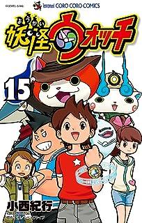 妖怪ウォッチ(15) (てんとう虫コミックス)