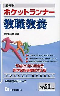 即答型 ポケットランナー教職教養 [2020年度版] (教員採用試験シリーズ)