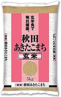 秋田県産 玄米 あきたこまち 5kg 令和2年産