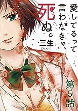 愛してるって言わなきゃ、死ぬ。【単話】(5) (裏少年サンデーコミックス)