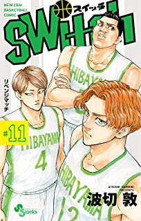 switch(11) (少年サンデーコミックス)