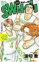 表紙: Switch(11) (少年サンデーコミックス)   波切敦
