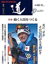 季刊『道』 162号(2009年秋号)