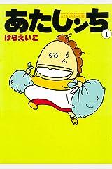 あたしンち(1) Kindle版