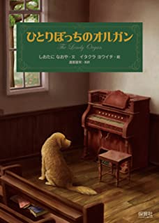 ひとりぼっちのオルガン(The Lonely Organ)