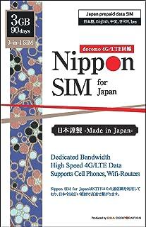 Nippon SIM for Japan 日本国内用 90日間 3GB 純正docomo 3-in-1 (標準/マイクロ/ナノ) データ通信専用 (音声&SMS非対応) SIMカード / ドコモ 4G / LTE回線 / Wifiルーター ・ ...