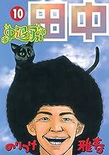 表紙: 中退アフロ田中(10) (ビッグコミックス)   のりつけ雅春
