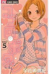 ココロ・ボタン(5) (フラワーコミックス) Kindle版