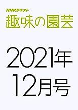NHK趣味の園芸 2021年12月号 [雑誌] NHK 趣味の園芸 (NHKテキスト)
