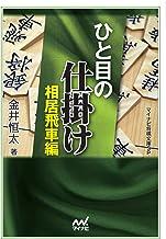 表紙: ひと目の仕掛け 相居飛車編 (マイナビ将棋文庫SP) | 金井恒太