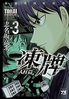 凍牌(とうはい)~人柱篇~ 3 (ヤングチャンピオン・コミックス)