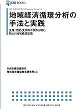 表紙: 日本政策投資銀行 Business Research 地域経済循環分析の手法と実践――生産・分配・支出の三面から導く、新しい地域経済政策 | 日本政策投資銀行 株式会社価値総合研究所