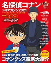 名探偵コナン シネマガジン2021 (小学館C&L MOOK)