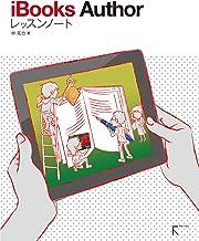 表紙: IBooks Authorレッスンノート | 林 拓也