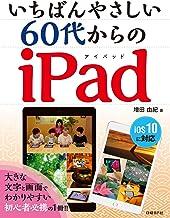表紙: いちばんやさしい 60代からのiPad   増田 由紀