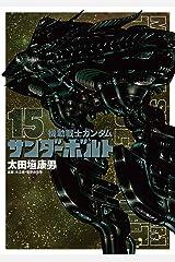 機動戦士ガンダム サンダーボルト(15) (ビッグコミックススペシャル) Kindle版