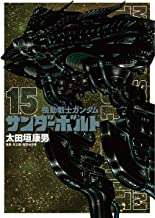 表紙: 機動戦士ガンダム サンダーボルト(15) (ビッグコミックススペシャル) | 矢立肇