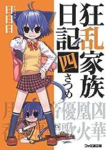 表紙: 狂乱家族日記 四さつめ (ファミ通文庫) | x6suke