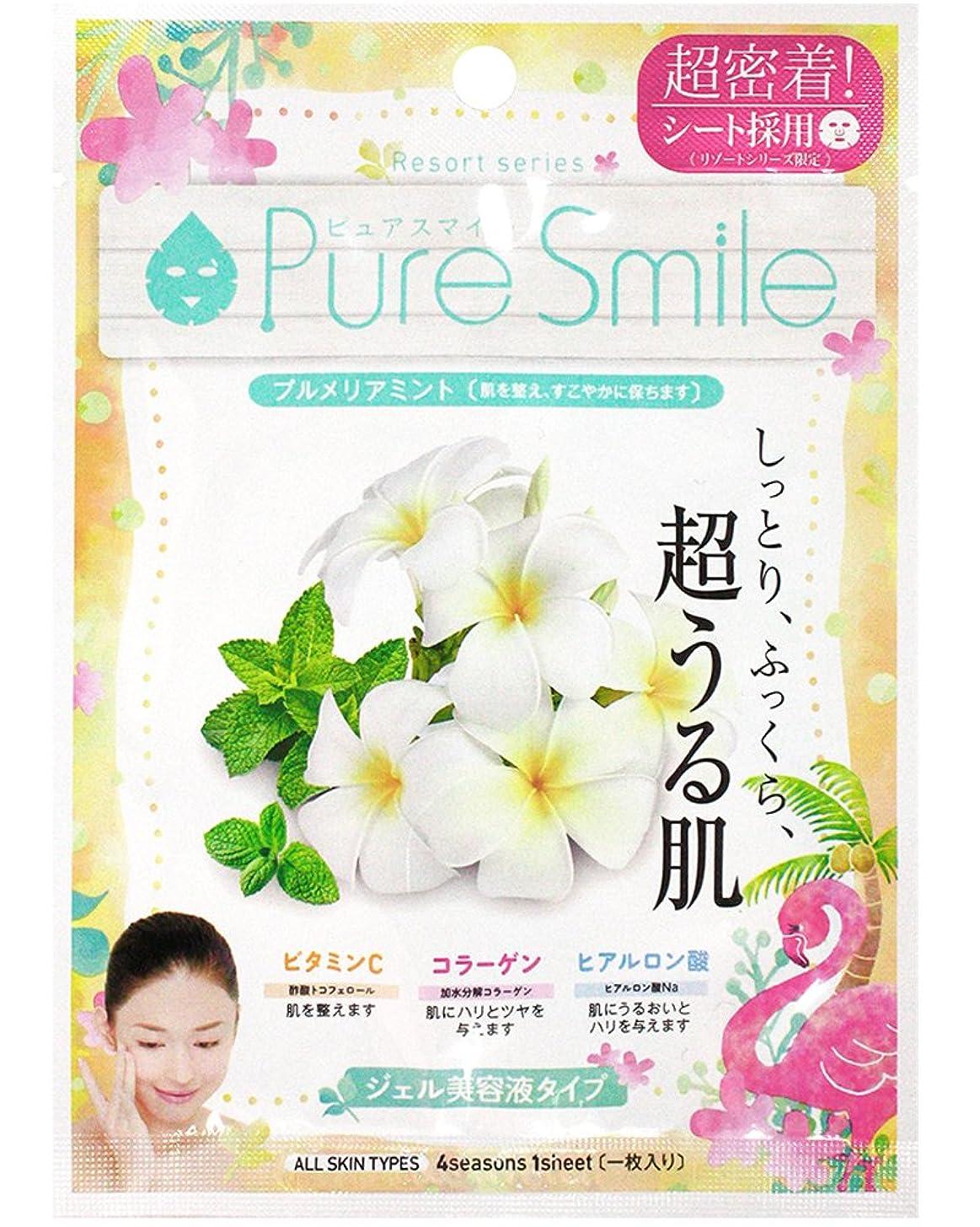 ウェブマイクロフォン田舎者Pure Smile(ピュアスマイル)フェイス?エッセンスマスク 『リゾートシリーズ』(プルメリアミント)【フェイスパック】