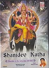 Shanidev Katha / Shri Shanidev Aarti