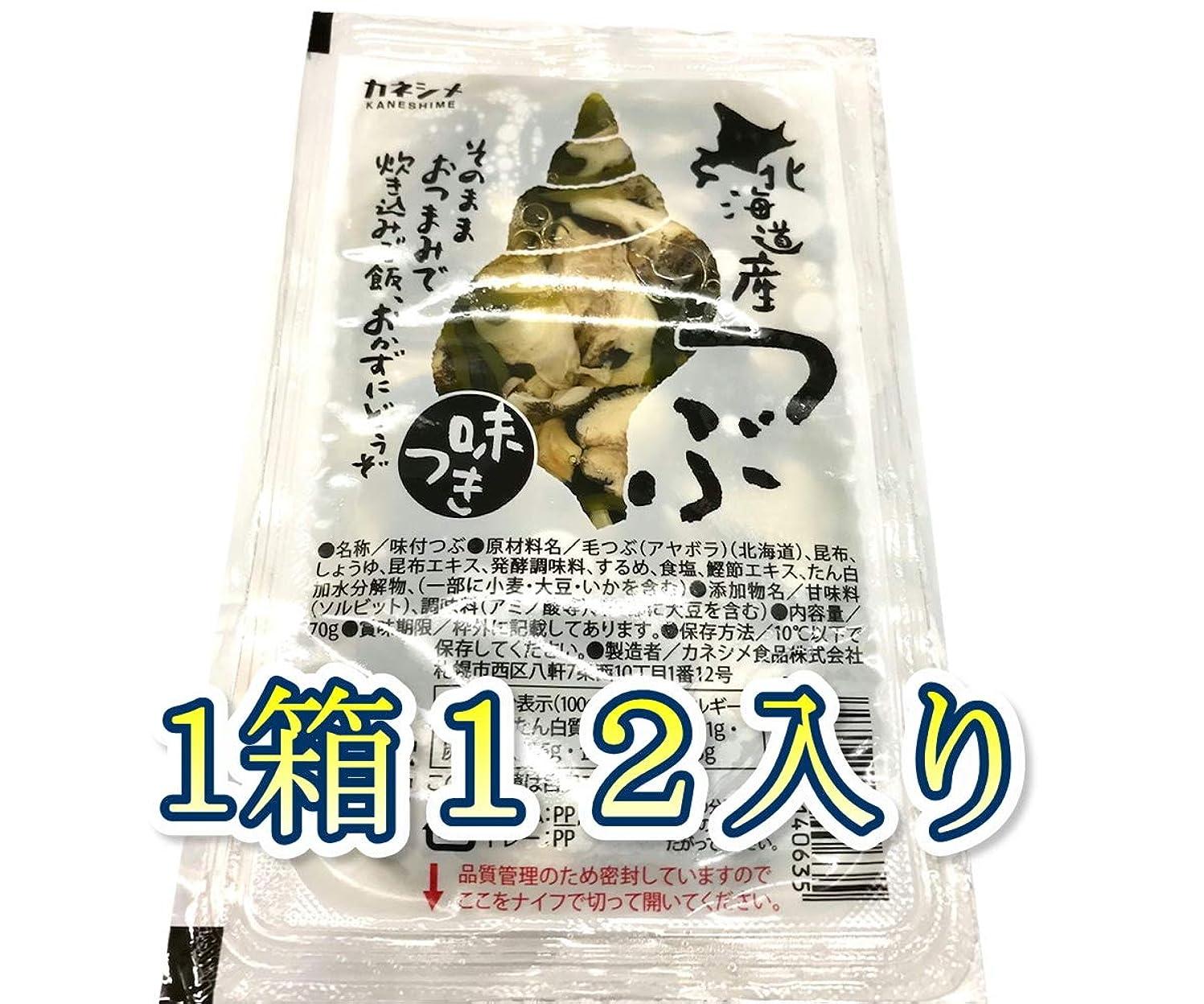 検出スタックペルー味付 つぶ貝 70g×12パック【お買い得なケース売り?北海道産】おつまみ?付け合せにご利用ください。