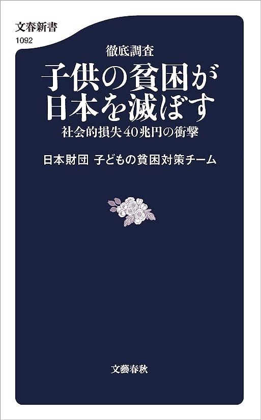 メガロポリス流行している夜間徹底調査 子供の貧困が日本を滅ぼす 社会的損失40兆円の衝撃 (文春新書)