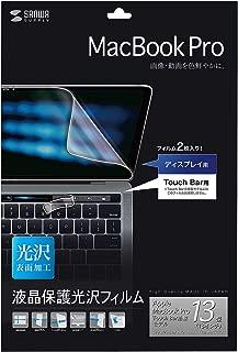 サンワサプライ 13インチMacBook Pro Touch Bar搭載モデル用液晶保護光沢フィルム LCD-MBR13KFT