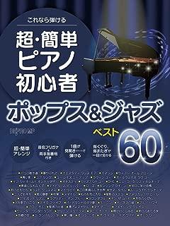 これなら弾ける 超・簡単ピアノ初心者 ポップス&ジャズ ベスト60