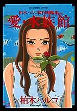 表紙: 愛・水族館 柏木ハルコ傑作短編集 (ビッグコミックス) | 柏木ハルコ