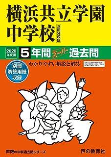 307横浜共立学園中学校 2020年度用 5年間スーパー過去問 (声教の中学過去問シリーズ)