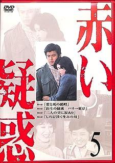 赤い疑惑 5 [DVD]