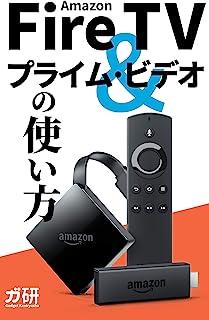 Amazon Fire TV & プライム・ビデオ の使い方