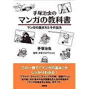手塚治虫のマンガの教科書―マンガの描き方とその技法, 新しいタブで開く