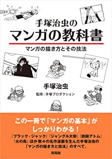 手塚治虫のマンガの教科書―マンガの描き方とその技法