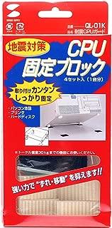 サンワサプライ 耐震CPUガード 地震 転倒防止 QL-01K