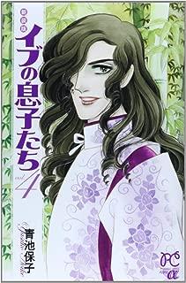 イブの息子たち 4 (プリンセス・コミックスα)