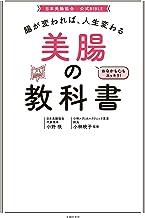 表紙: 腸が変われば、人生変わる 美腸の教科書   小林 暁子