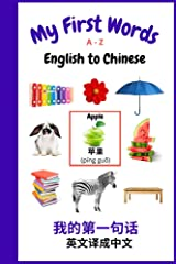 My First Words A - Z English to Chinese: Bilingual Learning Made Fun and Easy with Words and Pictures Kindle Edition