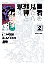 表紙: 医者を見たら死神と思え(2) (ビッグコミックス) | よこみぞ邦彦