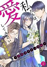 私たちは、愛してみたい ~初恋カリソメ夫婦~2 (comic donna)