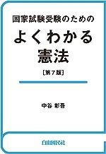 表紙: 国家試験受験のためのよくわかる憲法 | 中谷彰吾
