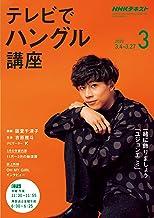 表紙: NHKテレビ テレビでハングル講座 2020年 3月号 [雑誌] (NHKテキスト) | NHK出版 日本放送協会