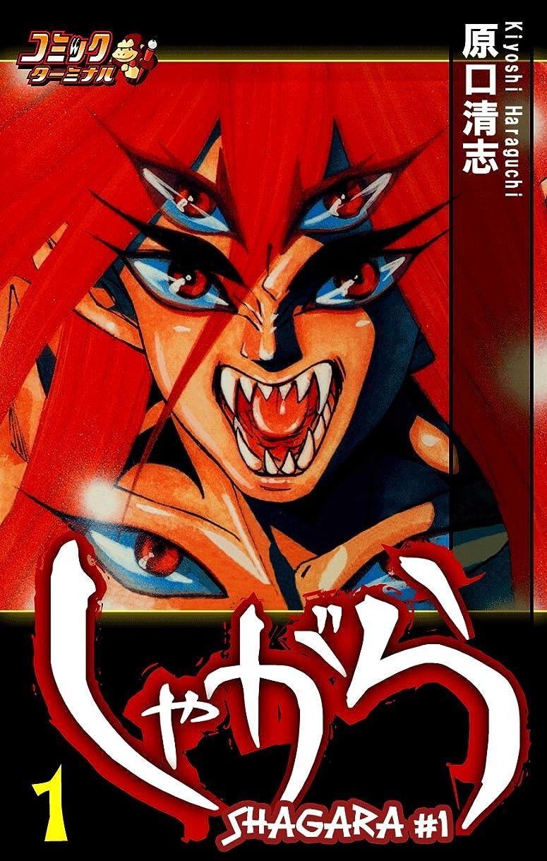 スーツケース終わらせる分数SHAGARA (1)[English Translation] (SHAGARA[English Translation]) (English Edition)