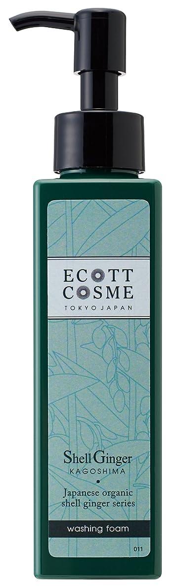 利得劇的軸エコットコスメ オーガニック ウォッシングフォーム(ややさっぱり) 月桃?鹿児島県